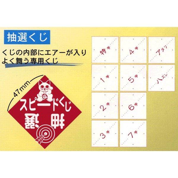 エアー抽選器専用くじ(20枚)