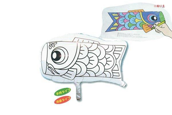 画像1: 鯉のぼりぬりえ風船(5枚) (1)