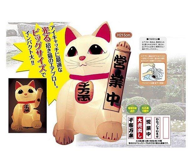 画像1: 招き猫エアブロー (1)