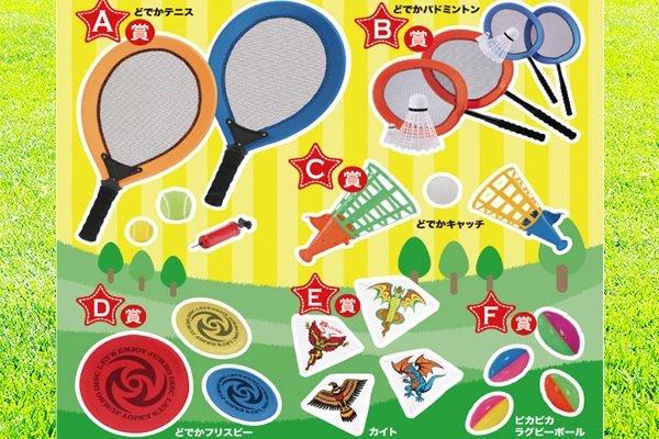 画像1: 外で遊ぶスポーツグッズ抽選キット (1)