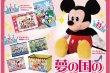 画像1: 夢の国のキャラクタープレゼント抽選キット(ディズニー) (1)