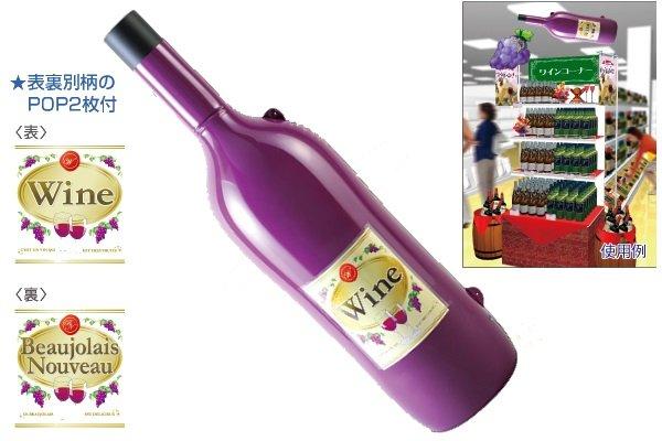 画像1: ワインボトルエアーPOP (1)