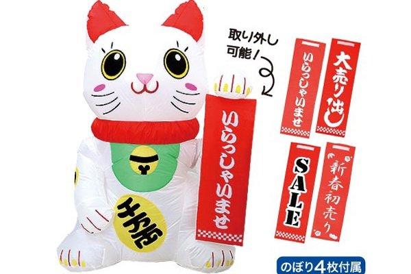 画像1: 招き猫エアブロームービングタイプ (1)