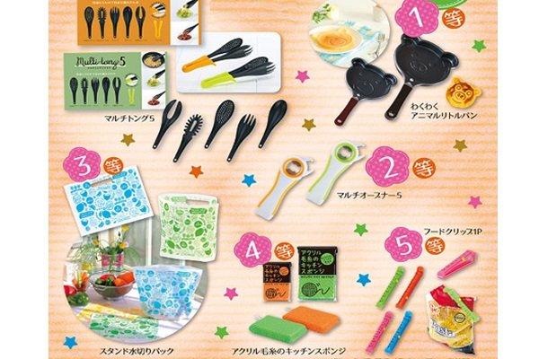 画像1: うれしいキッチンアイテム抽選会 (1)