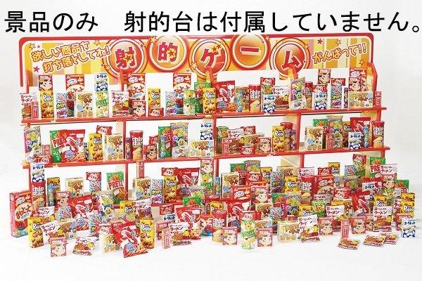 画像1: 射的大会用お菓子100名用(景品のみ) (1)