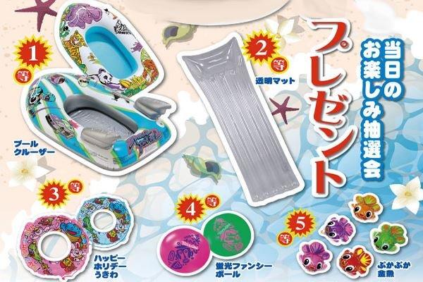 画像1: 水遊びアイテムプレゼント (1)