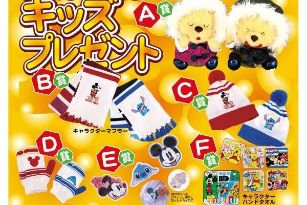 画像1: あったかいキャラクタープレゼント抽選会(ディズニー) (1)