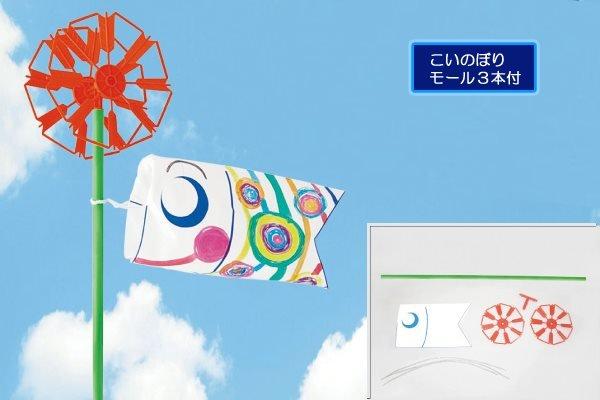 画像1: 鯉のぼりと矢車作り (1)