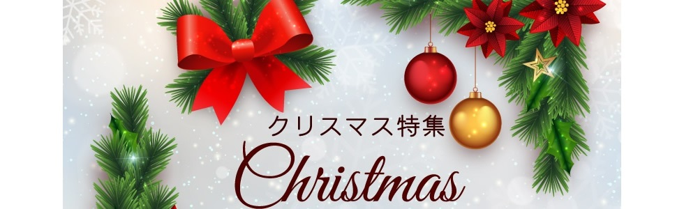 クリスマス抽選グッズ