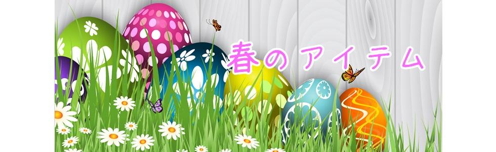 春のアイテムグッズ