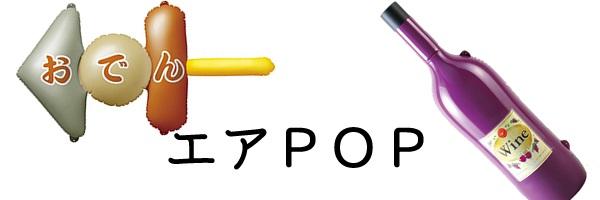 エアPOP